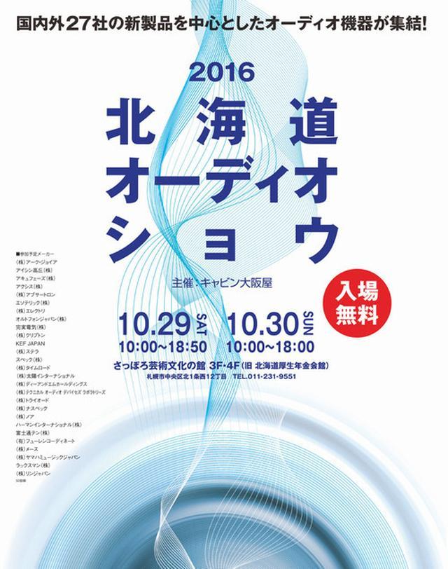 画像: 10/29(土)30(日)、札幌で北海道オーディオショウが開催B&W「800 D3」がやってくる