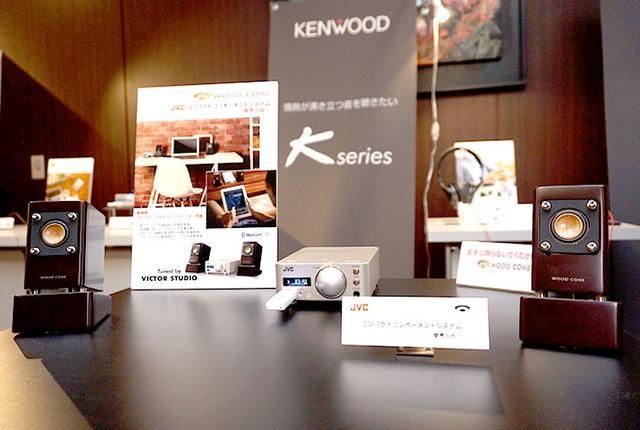 画像: 音のサロン&カンファレンス:JVCケンウッドはデスクトップサイズのコンポを出展。マイクロウッドコーンも