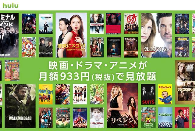 画像: 「Hulu」が来年2月にリニューアル。リアルタイム配信がスマートフォンやタブレットでも視聴可能に