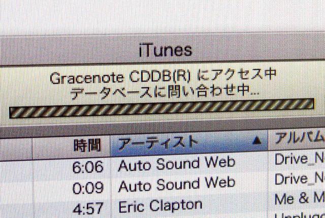 画像: 【Auto Sound Webレビュー】Gracenote、世界最強のビッグデータサービス企業