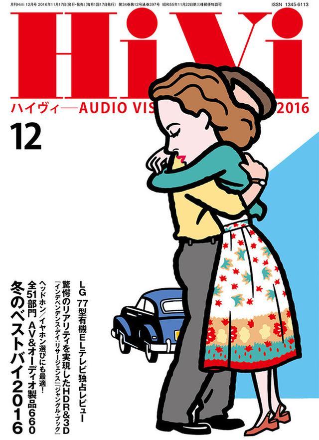 画像: 月刊HiVi 12月号 11/17発売 全51部門AV&オーディオ製品660 冬のベストバイ2016 他