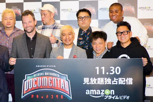 画像: Amazonプライムビデオ×松本人志新バラエティ『ドキュメンタル』が本日より独占配信スタート!
