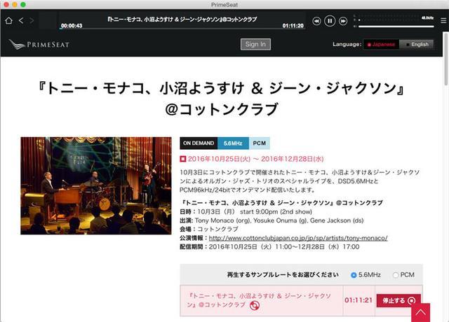 画像: 東京インターナショナルショウのジャズライヴがDSD5.6MHzで無料ストリーミング配信開始