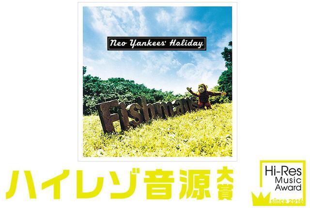 画像: e-onkyo/mora/OTOTOY/HD-Music.連動企画「ハイレゾ音源大賞」、今月の受賞はフィッシュマンズ