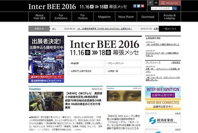 画像: 11/16~18開催の「Inter BEE」でクリエーターによる講演を実施。『シン・ゴジラ』の樋口真嗣監督も登場