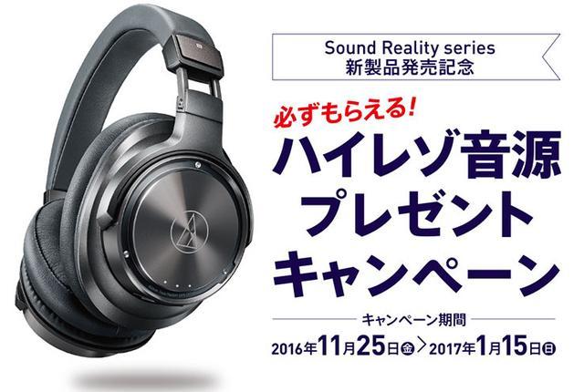 画像: オーディオテクニカがヘッドホン「Sound Reality series」発売記念イベント&キャンペーンを実施