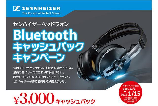 画像: ゼンハイザー、Bluetooth対応MOMENTUMヘッドホン購入で3千円をキャッシュバック