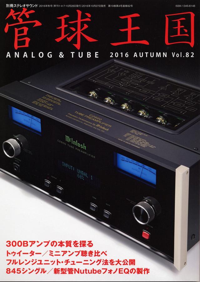 画像: 管球王国 Vol.82 10/27(木)発売 最新300Bアンプの本質を探る トゥイーター/ミニアンプ聴き比べ