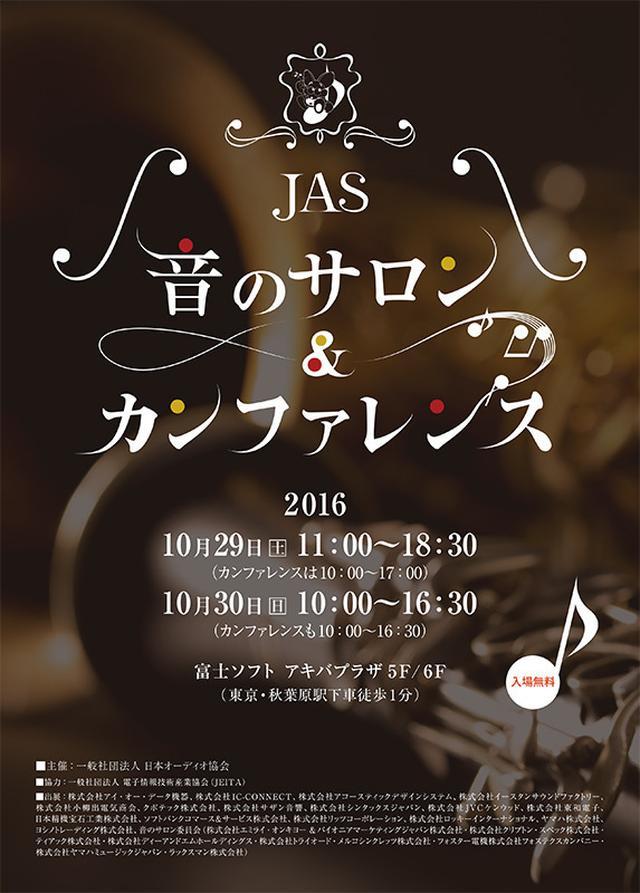 画像: いよいよ明日・あさって開催!日本オーディオ協会による注目イベント「音のサロン&カンファレンス」