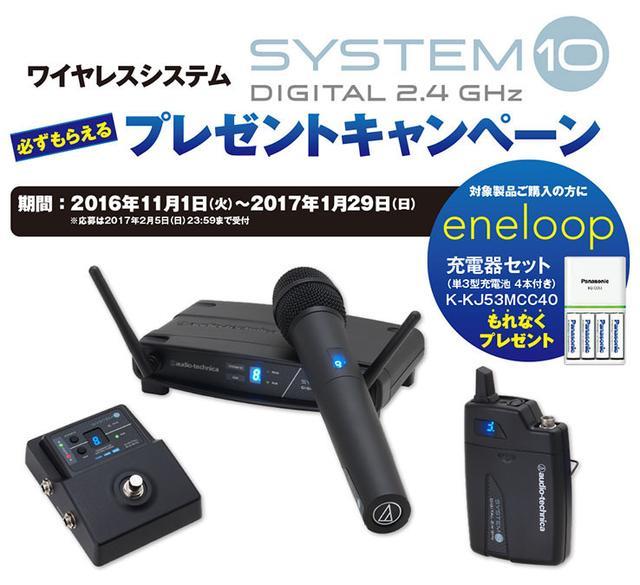 画像: オーディオテクニカのワイヤレスシステム「SYSTEM10」の対象製品を買うとエネループ充電器セットがもらえる