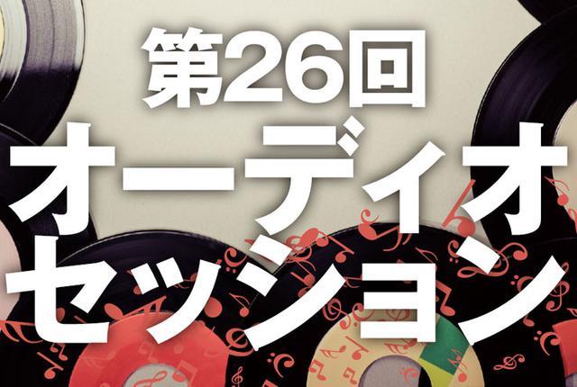 画像: 今週末は大阪がアツイ!オーディオセッション in Osaka11/12(土)~13(日)に開催