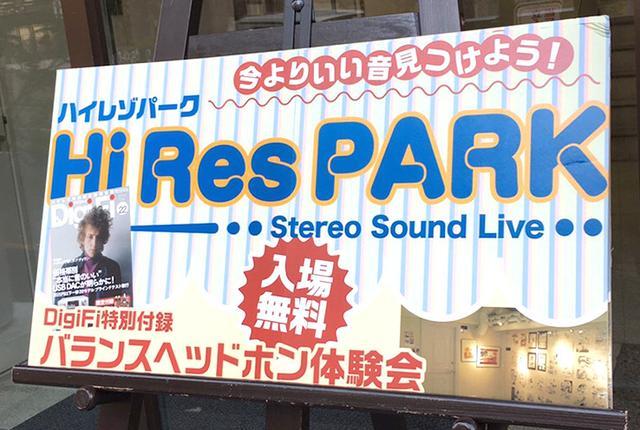 画像: 【始まりました!】東京・恵比寿でデジファイ付録の体験&相談会「ハイレゾパーク」を12/9・10に開催