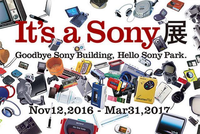 画像: ソニービル、2017年の一時閉館を前にカウントダウンイベント「It's a Sony展」を開催