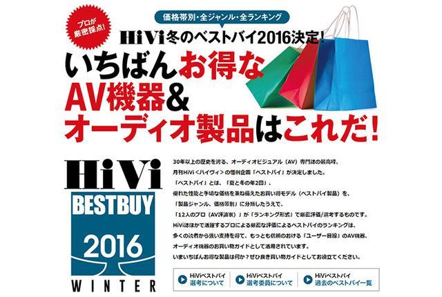 画像: 「HiVi冬のベストバイ2016」上位製品&第3位までのコメントを載せた詳細ページをオープンしました!