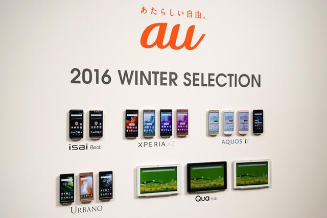 画像: 【isai Beatの発売日が11/18に決定】auが秋冬モデルの体験会を実施ハイレゾ対応スマホXPERIA XZなど