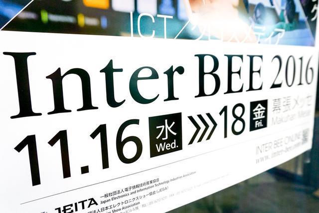 画像: 放送機器展「Inter BEE 2016」本日開幕。4K/8K時代に向けた放送業界の展望に注目が集まる