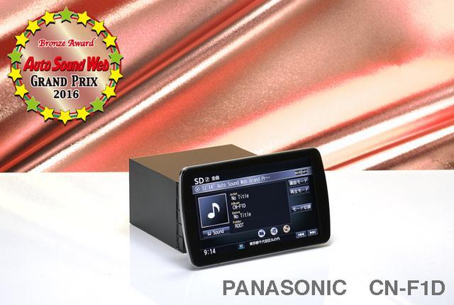画像: Auto Sound Web GP16 Bronze Awardパナソニック CN-F1Dが選ばれた理由