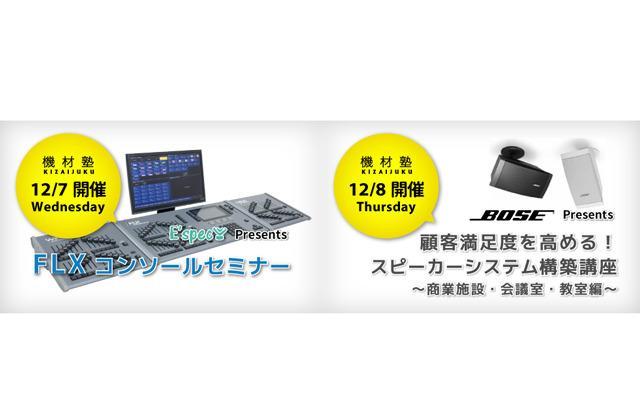 画像: PROSOUNDニュースイースペック12月の機材塾東京と大阪の2箇所にて開催