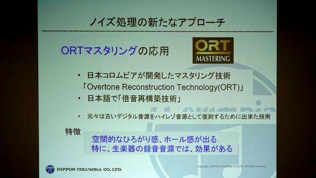 画像: Inter BEEで日本コロムビアがORTマスタリング技術を音声修復に応用する新手法を発表