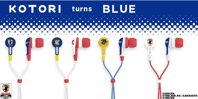 画像: サッカー日本代表コラボイヤホン「KOTORI turns BLUE 101」登場耳元からサムライブルーに染まろう