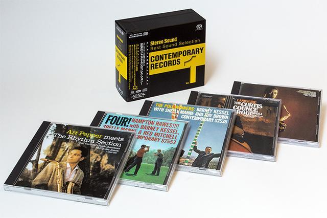 画像: ステレオサウンド50周年記念企画『コンテンポラリー・レコーズ』SACD BOXの魅力に迫る(1)