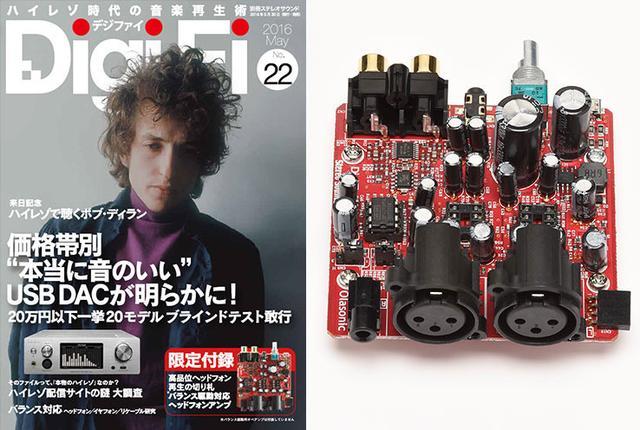 画像: 大人気!「DigiFi No.22」 特別付録バランス駆動対応ヘッドホンアンプの魅力を紹介