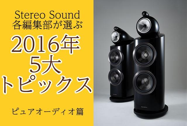 画像: 【2016年末特別企画】2016年のピュアオーディオをStereo Sound編集部が総括