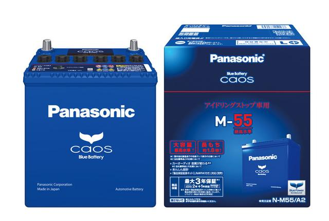 画像: 音に効くカーバッテリーパナソニック「caos」が一新信頼性を向上させて10月発売