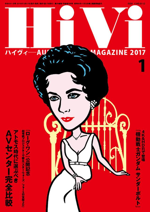 画像: 月刊HiVi 1月号 12/17発売 アトモス時代のAVセンター 4K&HDR ガンダム サンダーボルト