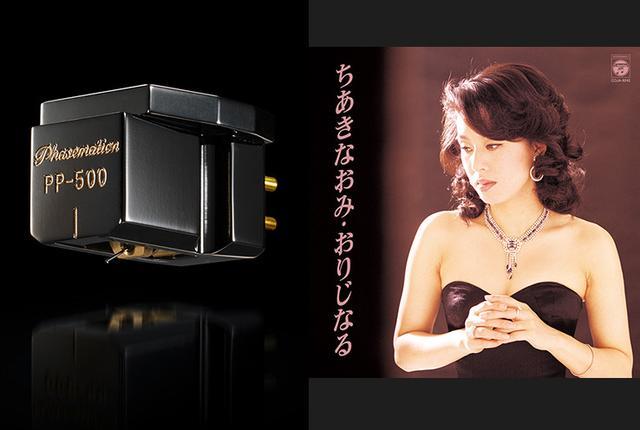 画像: フェーズメーションのMCカートリッジPP-500を買って、アナログレコード『ちあきなおみ・おりじなる』をもらおう