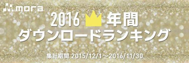 画像: moraが年間DLランキング発表宇多田ヒカル『Fantôme』が総合&ハイレゾアルバムの2冠