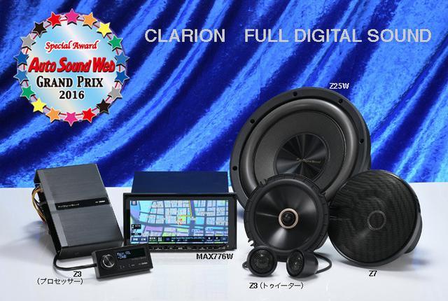 画像: Auto Sound Web GP16Clarion Full Digital Soundが選ばれた理由