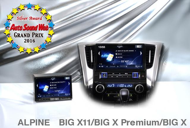 画像: Auto Sound Web GP16 Silver Awardアルパイン ビッグXシリーズが選ばれた理由