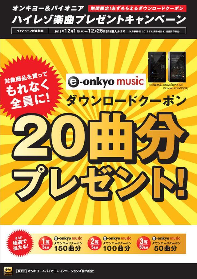 画像: 【キャンペーンサイトオープン】オンキヨーとパイオニアのDAP購入でハイレゾ20曲が貰える!