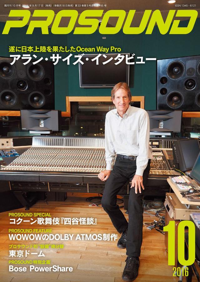 画像: PROSOUND 10月号 9/17発売 アラン・サイズ インタビュー コクーン歌舞伎『四谷怪談』他