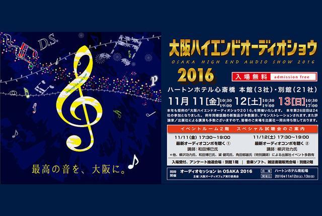 画像: 「大阪ハイエンドオーディオショウ」、明日11/11より心斎橋で開催。小社販売レコードの発売前試聴も実施