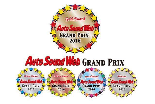画像: 【Auto Sound Webレビュー】オートサウンドウェブGrand Prix 2016受賞製品一覧