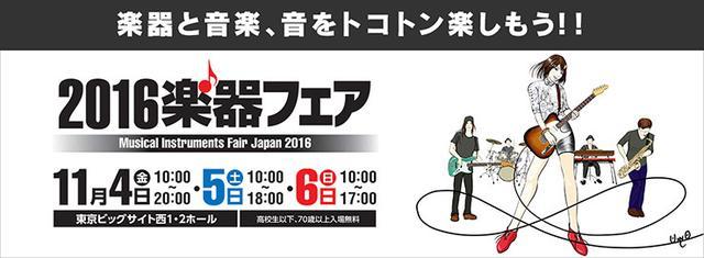 画像: 11/4~6、東京ビッグサイトで「ポタフェス」も一緒に楽しめる「2016楽器フェア」が開催