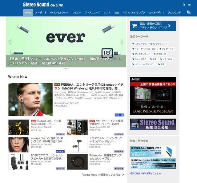 画像: 新Stereo Sound ONLINEのトップページ online.stereosound.co.jp