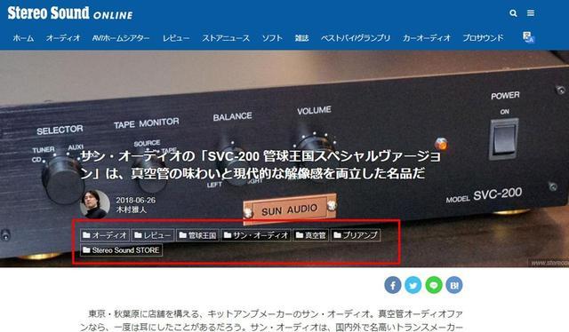 画像: 赤く囲っている部分にあるのが「キーワードタグ」。気になったワードをクリックすると、関連記事をまとめて閲覧できます online.stereosound.co.jp