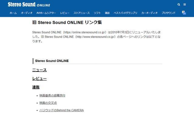 画像: 旧サイトのリンクページ online.stereosound.co.jp