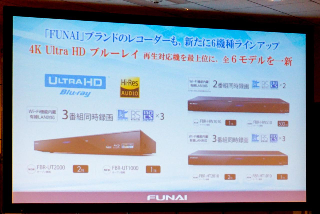 Images : 11番目の画像 - FUNAI発表会の製品紹介スライド - Stereo Sound ONLINE