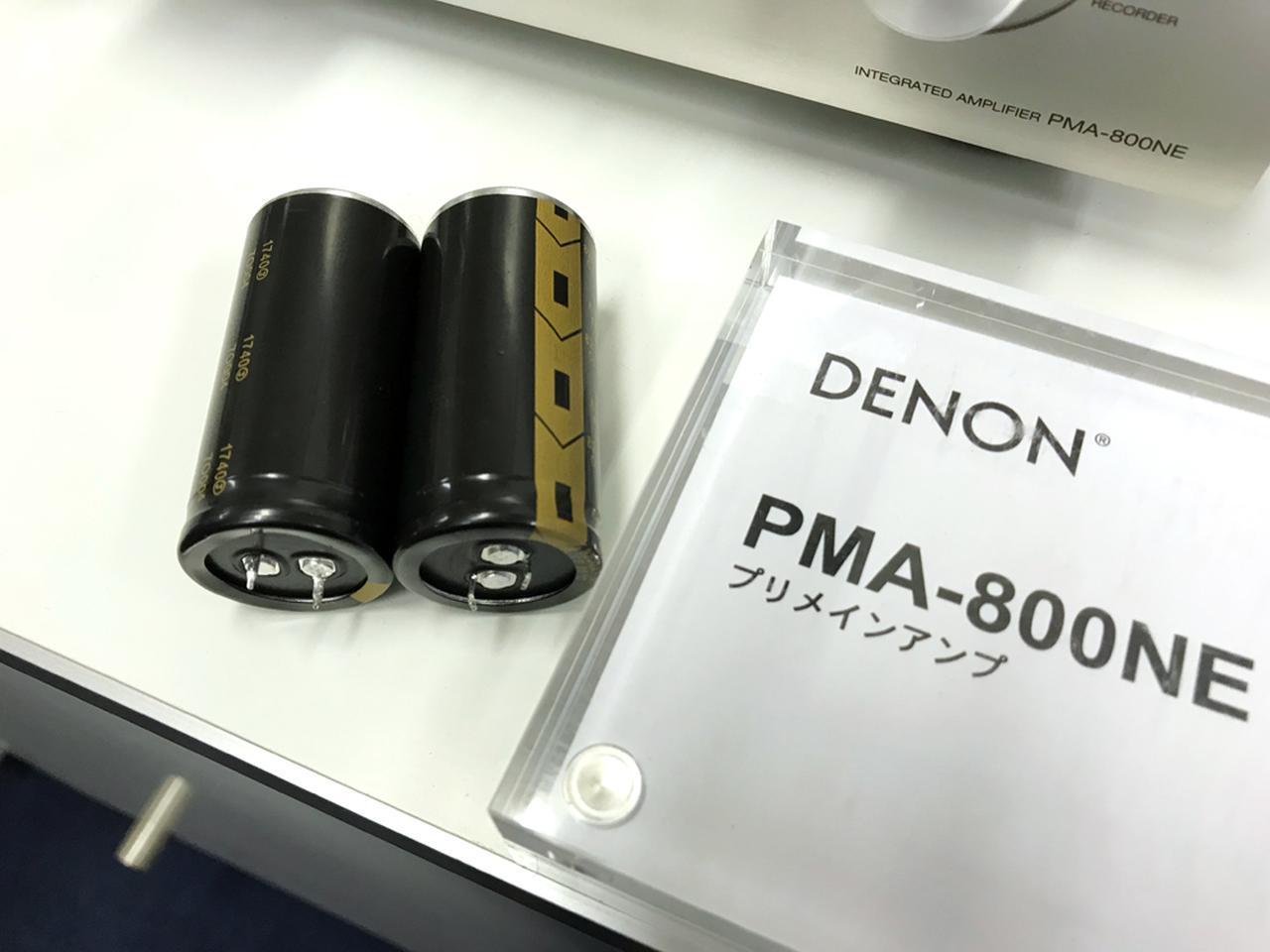 画像: 「PMA-800NE」に搭載される、専用のカスタムブロックコンデンサー。開発のギリギリまでカットアンドトライを繰り返し、800NEシリーズ全体の象徴として、音を引き締めてくれる効果を得たという