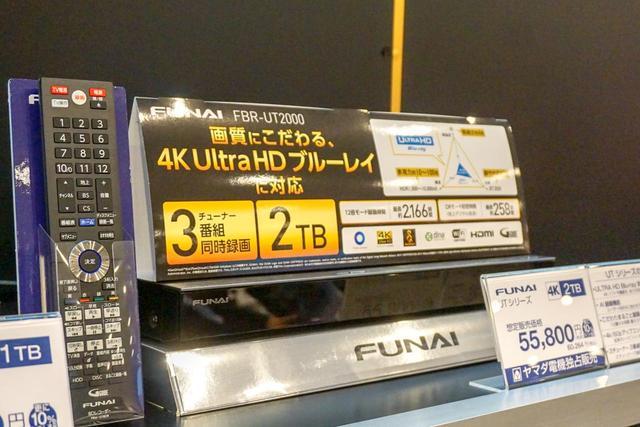 画像: UHD Blu-ray再生に対応したUTシリーズと、Blu-ray対応のHTシリーズ、HWシリーズの3ラインナップ6モデルが発表された。写真は最上位のFBR-UT2000