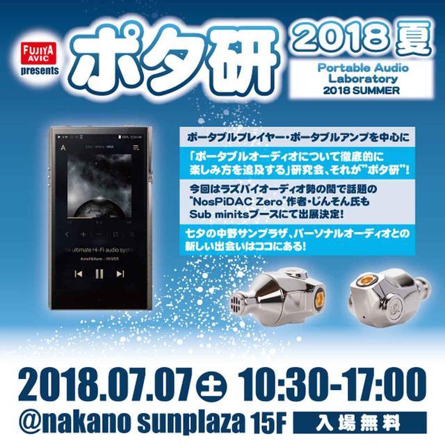 画像: ポタ研2018夏のポスターイメージ