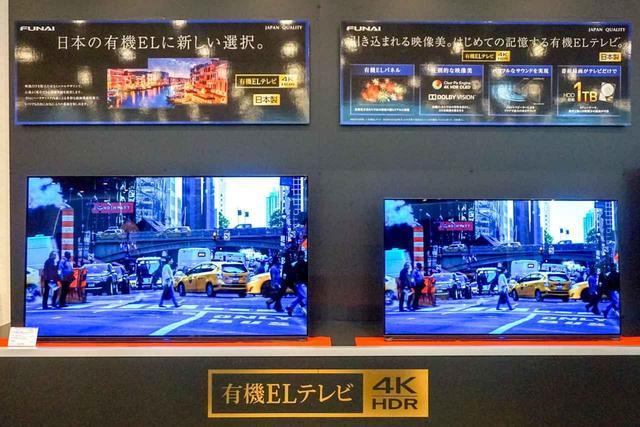 画像: 有機ELテレビの7010シリーズは、65型(FE-65U7010/想定市場価格399,800円)と55型(FE-55U7010/想定市場価格259,800円)の2ラインナップ。いずれも最終組み立ては日本で行なっている