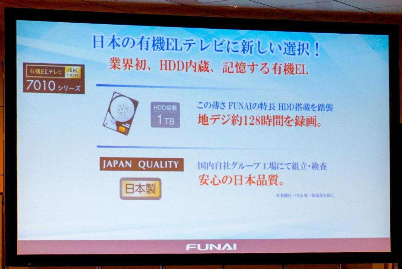 Images : 3番目の画像 - FUNAI発表会の製品紹介スライド - Stereo Sound ONLINE
