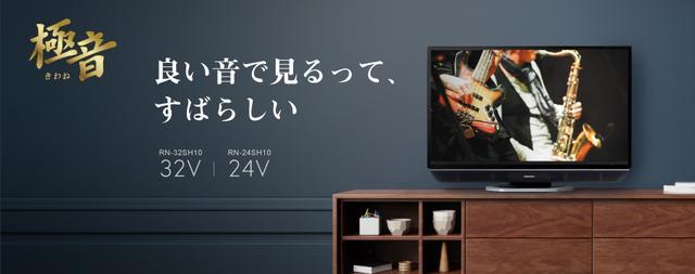 画像: 極音 RN-32SH10, RN-24SH10 | オリオン電機株式会社 www.orion-electric.co.jp