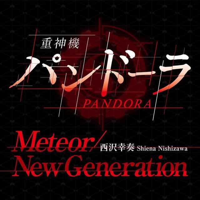 画像: 5位:Meteor/New Generation / 西沢 幸奏