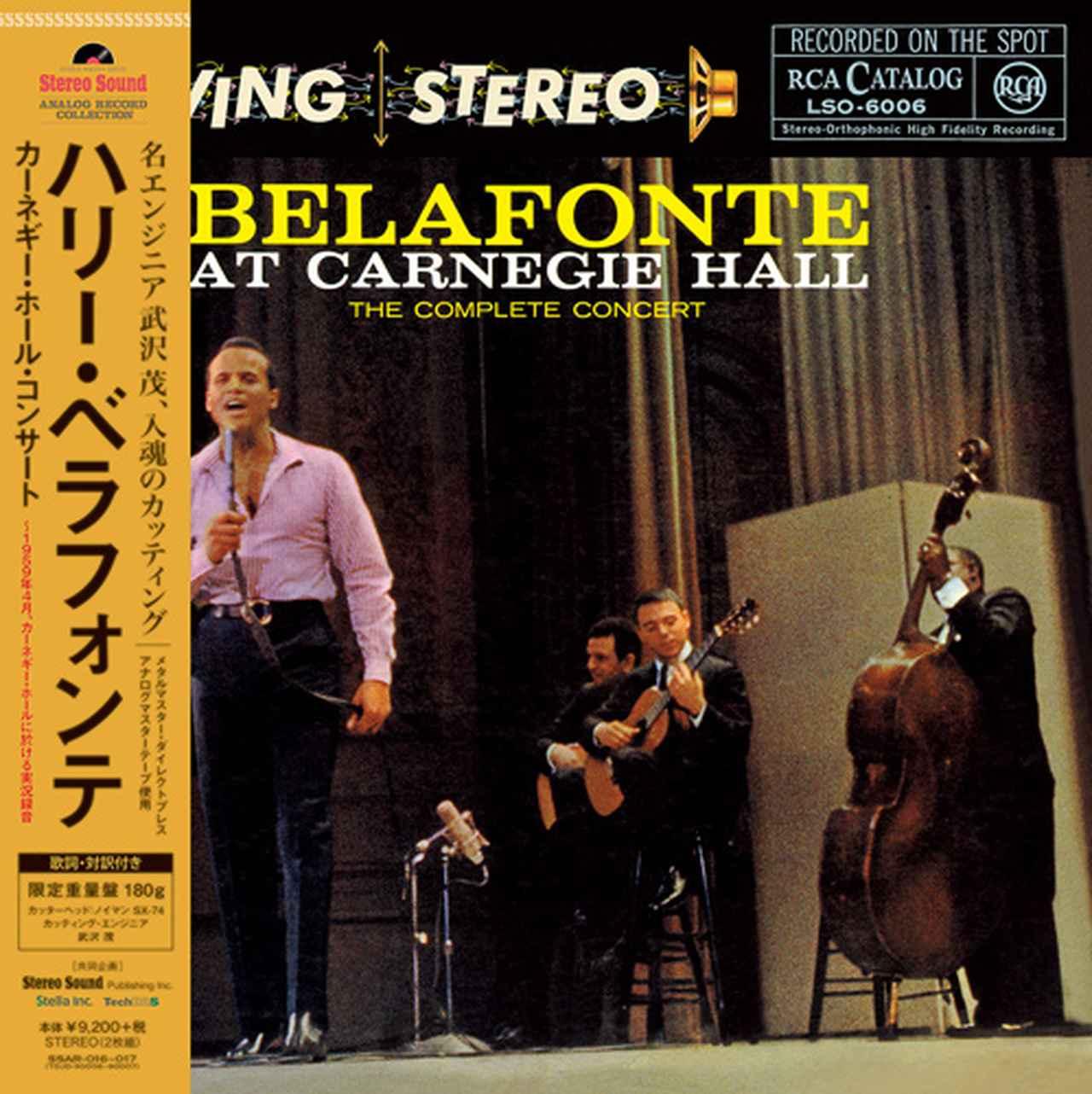 Images : 「ハリー・ベラフォンテ・カーネギー・ホール・コンサート」 (アナログレコード2枚組) SSAR-016~017